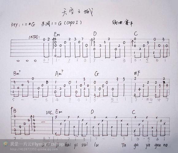 赛平吉他弹唱 天空之城 视频 谱