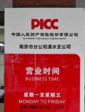 通知:人保财险溧水支公司(PICC)搬入新职场试营业